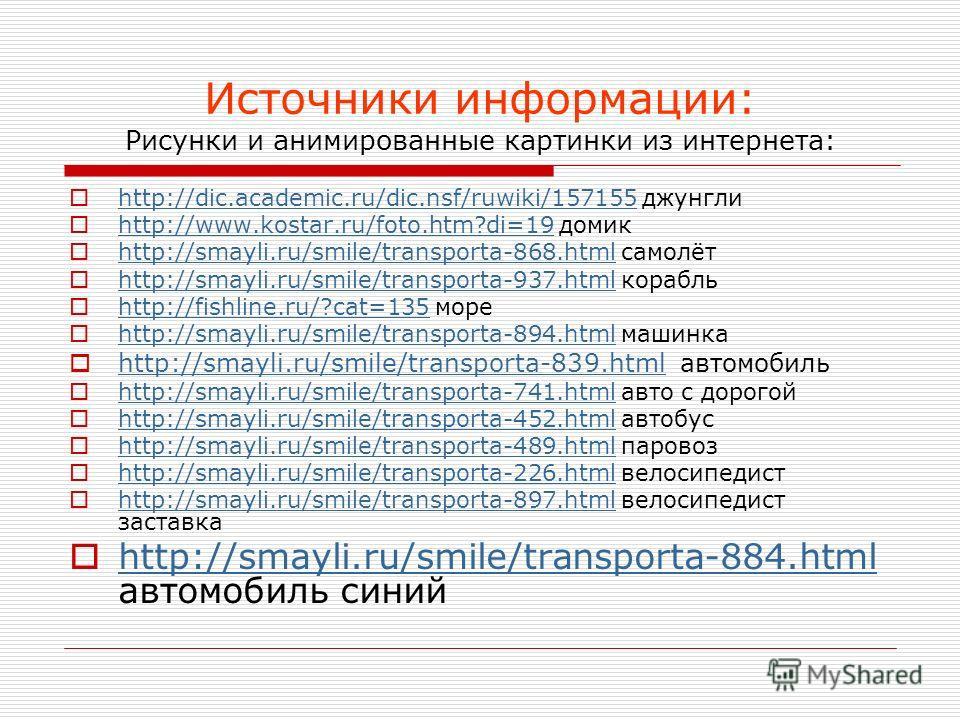 Источники информации: Рисунки и анимированные картинки из интернета: http://dic.academic.ru/dic.nsf/ruwiki/157155 джунгли http://dic.academic.ru/dic.nsf/ruwiki/157155 http://www.kostar.ru/foto.htm?di=19 домик http://www.kostar.ru/foto.htm?di=19 http: