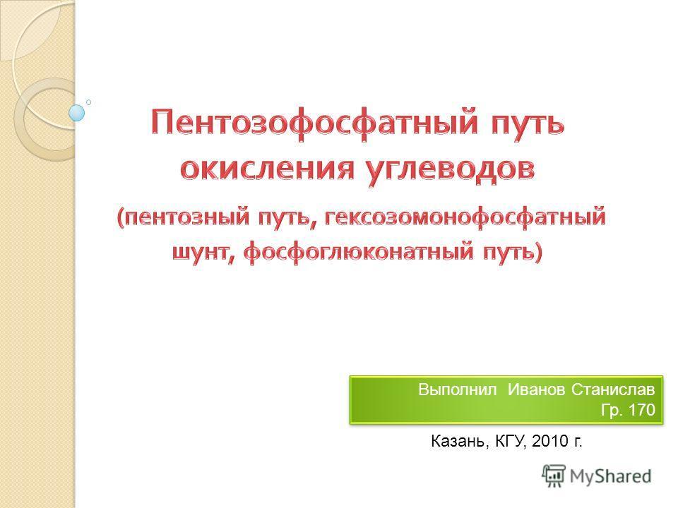 Выполнил Иванов Станислав Гр. 170 Выполнил Иванов Станислав Гр. 170 Казань, КГУ, 2010 г.