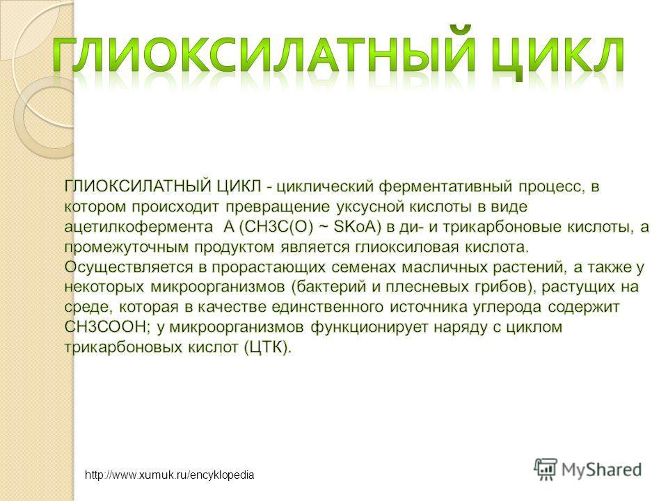 http://www.xumuk.ru/encyklopedia