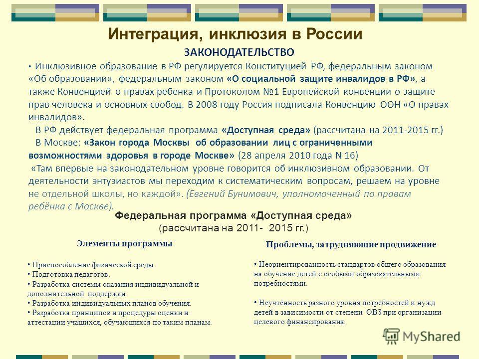 ЗАКОНОДАТЕЛЬСТВО Инклюзивное образование в РФ регулируется Конституцией РФ, федеральным законом «Об образовании», федеральным законом «О социальной защите инвалидов в РФ», а также Конвенцией о правах ребенка и Протоколом 1 Европейской конвенции о защ