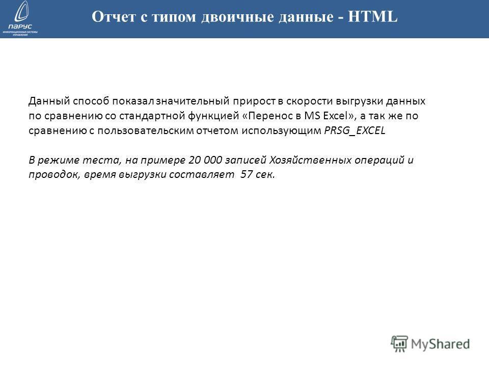 Отчет с типом двоичные данные - HTML Данный способ показал значительный прирост в скорости выгрузки данных по сравнению со стандартной функцией «Перенос в MS Excel», а так же по сравнению с пользовательским отчетом использующим PRSG_EXCEL В режиме те