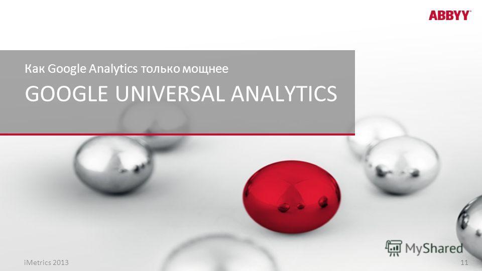 GOOGLE UNIVERSAL ANALYTICS Как Google Analytics только мощнее iMetrics 2013 11
