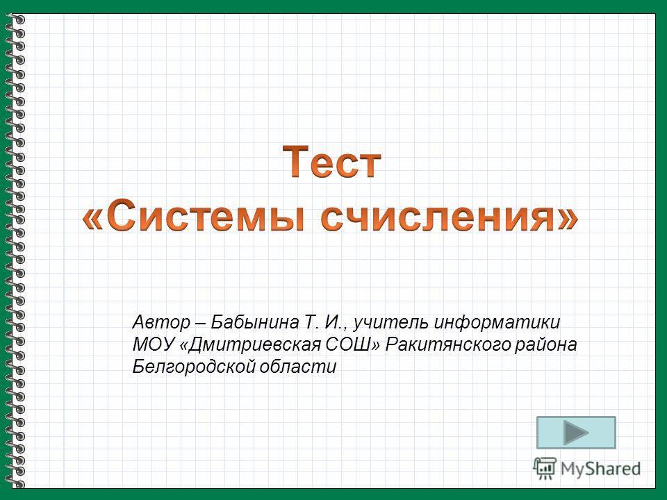 Автор – Бабынина Т. И., учитель информатики МОУ «Дмитриевская СОШ» Ракитянского района Белгородской области