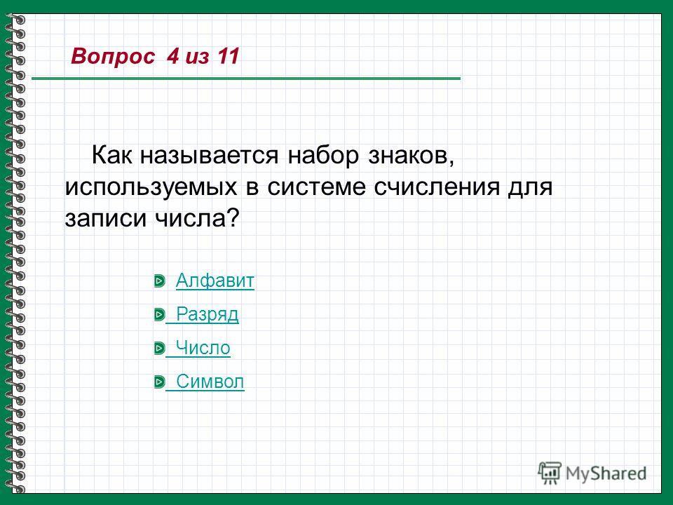 Вопрос 4 из 11 Как называется набор знаков, используемых в системе счисления для записи числа? Алфавит Разряд Число Символ