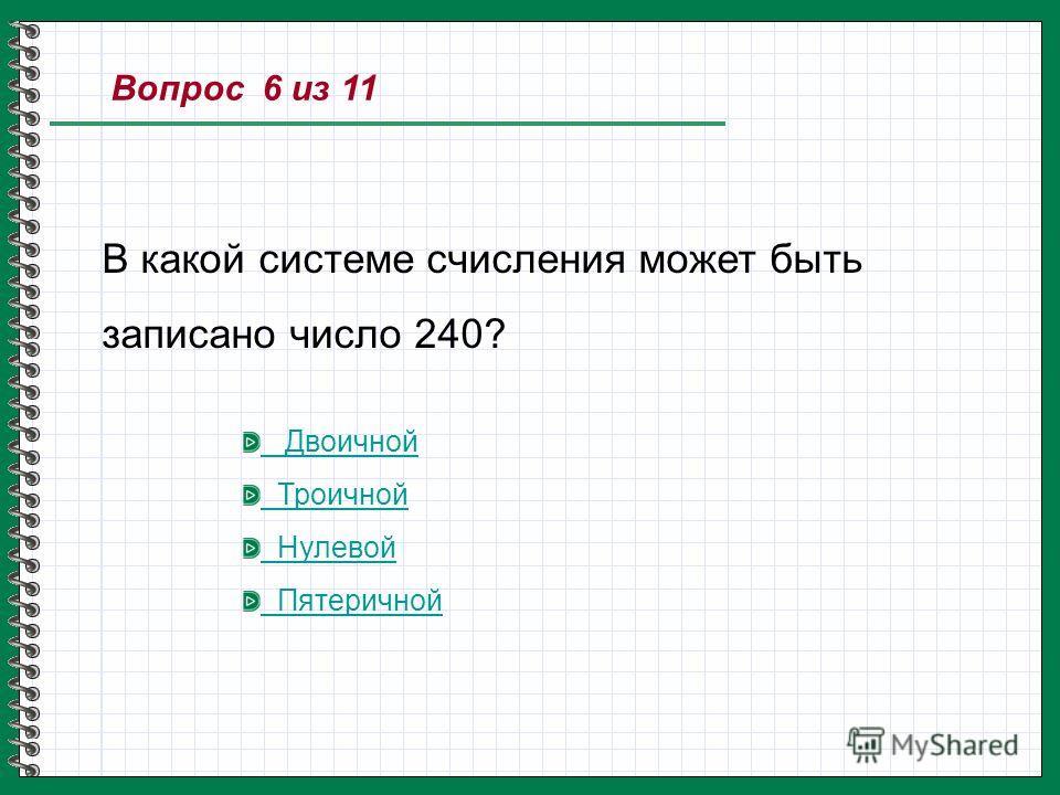 Вопрос 6 из 11 В какой системе счисления может быть записано число 240? Двоичной Троичной Нулевой Пятеричной