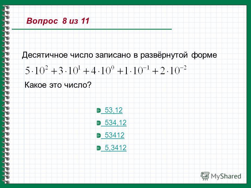 Вопрос 8 из 11 Десятичное число записано в развёрнутой форме Какое это число? 53,12 534,12 53412 5,3412