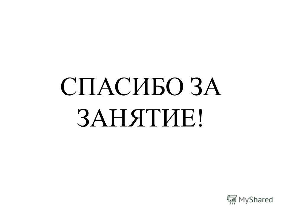 СПАСИБО ЗА ЗАНЯТИЕ!