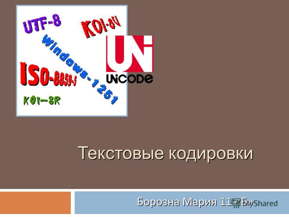 Текстовые кодировки Борозна Мария 11 « Б » Борозна Мария 11 « Б »