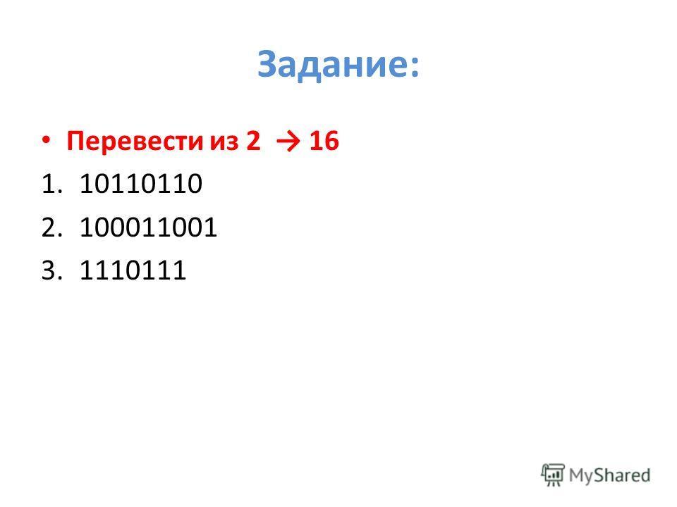 Задание: Перевести из 2 16 1.10110110 2.100011001 3.1110111