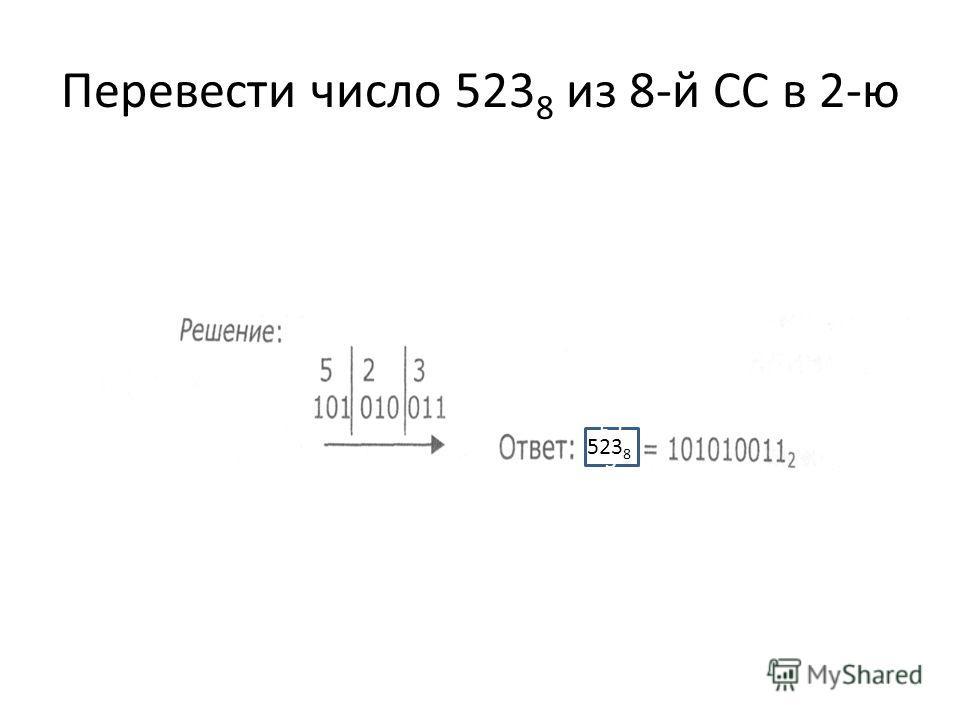 Перевести число 523 8 из 8-й СС в 2-ю 52 3 523 8