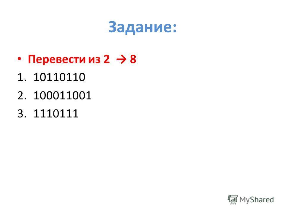 Задание: Перевести из 2 8 1.10110110 2.100011001 3.1110111