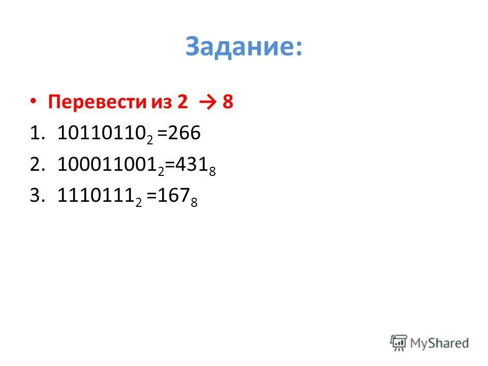 Задание: Перевести из 2 8 1.10110110 2 =266 2.100011001 2 =431 8 3.1110111 2 =167 8
