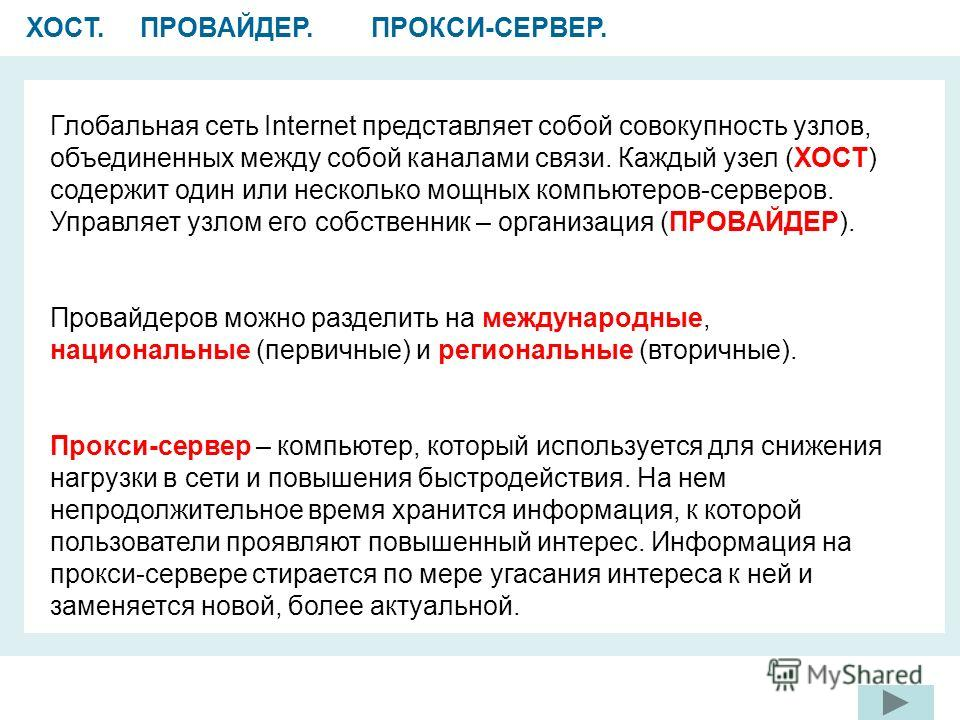 ХОСТ. ПРОВАЙДЕР. ПРОКСИ-СЕРВЕР. Глобальная сеть Internet представляет собой совокупность узлов, объединенных между собой каналами связи. Каждый узел (ХОСТ) содержит один или несколько мощных компьютеров-серверов. Управляет узлом его собственник – орг