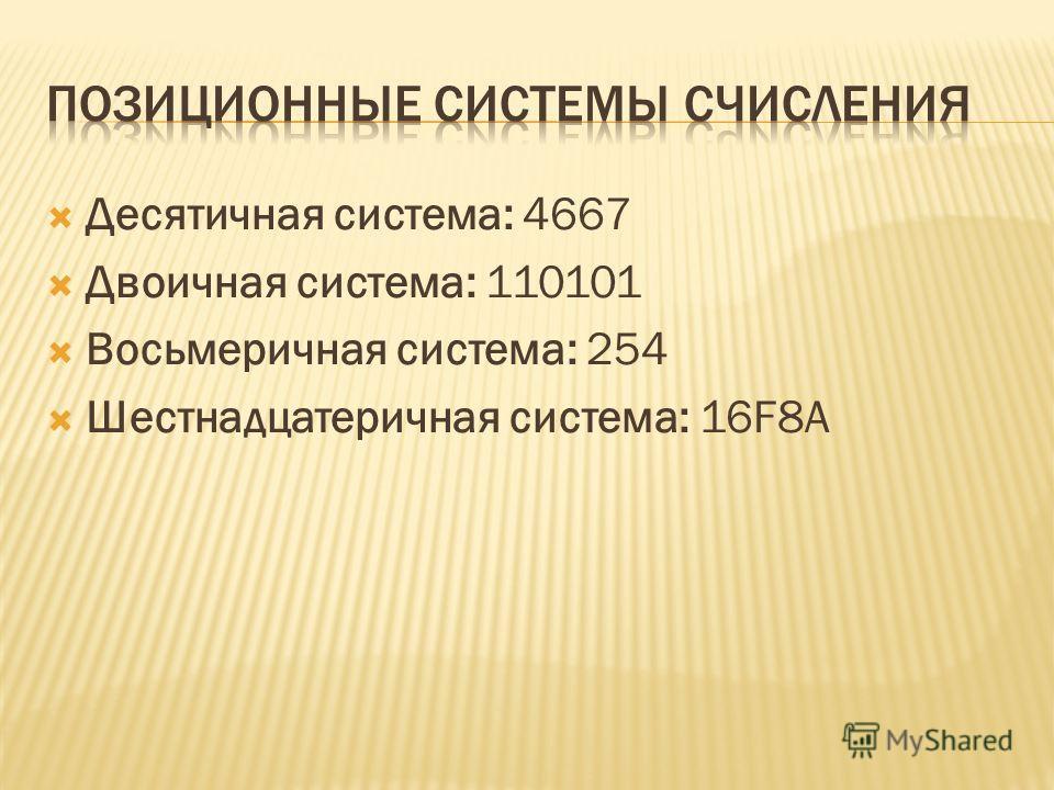 Десятичная система: 4667 Двоичная система: 110101 Восьмеричная система: 254 Шестнадцатеричная система: 16F8A
