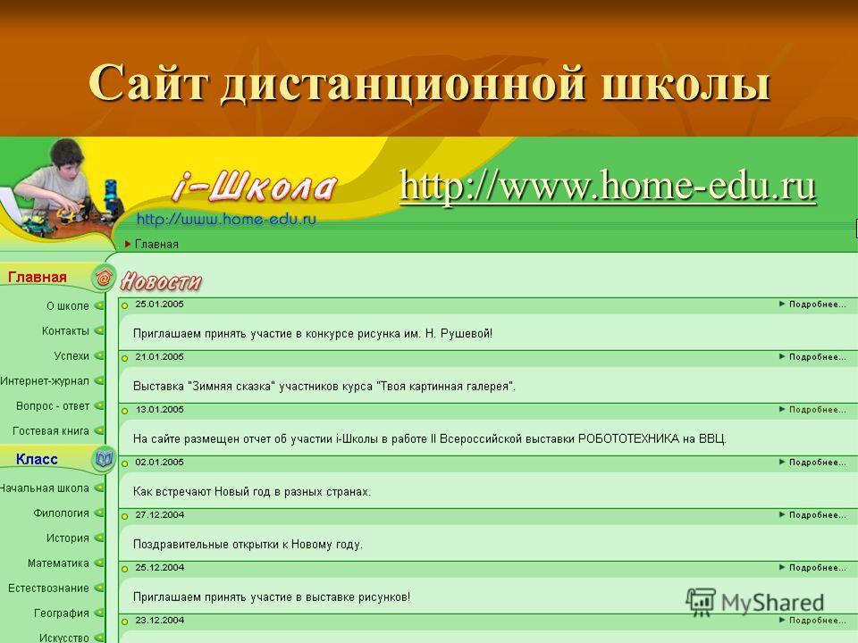 Сайт дистанционной школы Адрес в Интернете – http://www.home-edu.ru Адрес в Интернете – http://www.home-edu.ruhttp://www.home-edu.ru