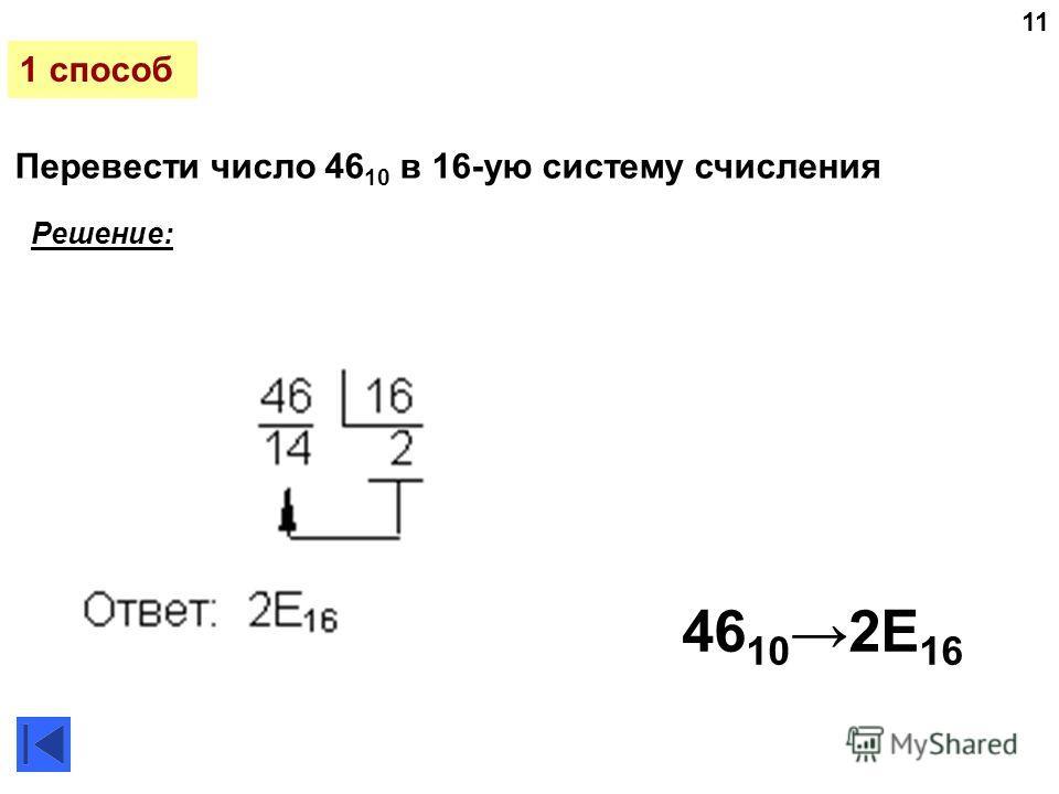 11 Перевести число 46 10 в 16-ую систему счисления 46 10 2E 16 Решение: 1 способ