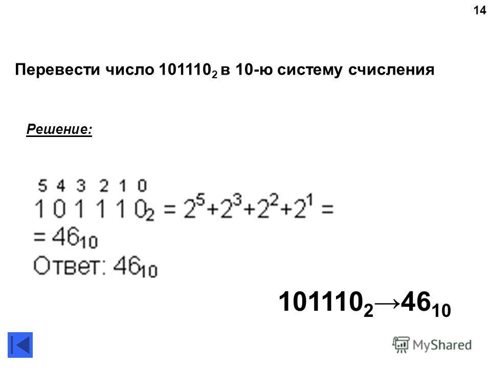 14 Перевести число 101110 2 в 10-ю систему счисления 101110 246 10 Решение: