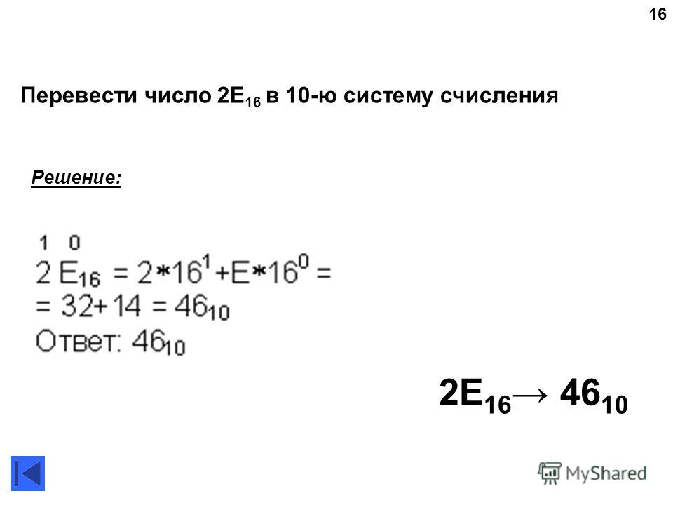 16 2E 16 46 10 Решение: Перевести число 2E 16 в 10-ю систему счисления