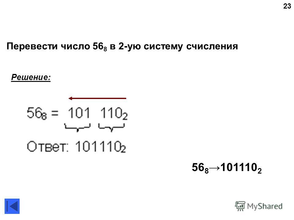 23 56 8101110 2 Решение: Перевести число 56 8 в 2-ую систему счисления