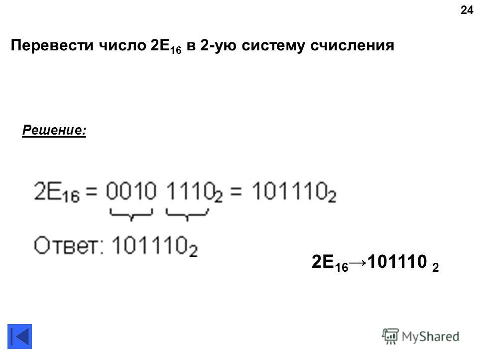 24 2E 16101110 2 Решение: Перевести число 2E 16 в 2-ую систему счисления