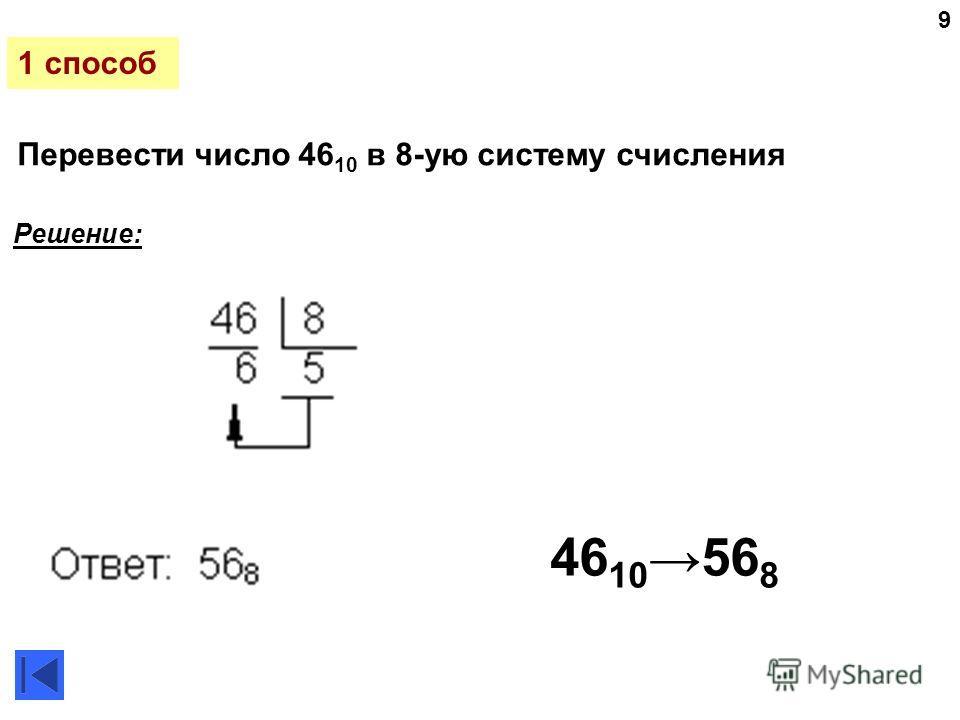 9 Перевести число 46 10 в 8-ую систему счисления 46 10 56 8 Решение: 1 способ