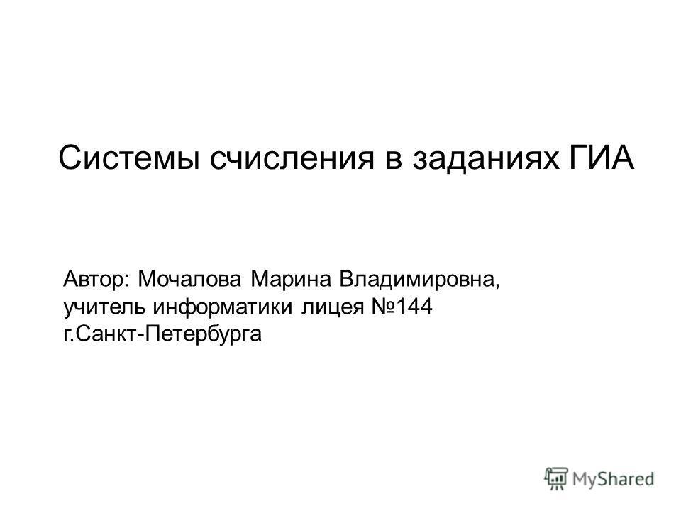 Системы счисления в заданиях ГИА Автор: Мочалова Марина Владимировна, учитель информатики лицея 144 г.Санкт-Петербурга