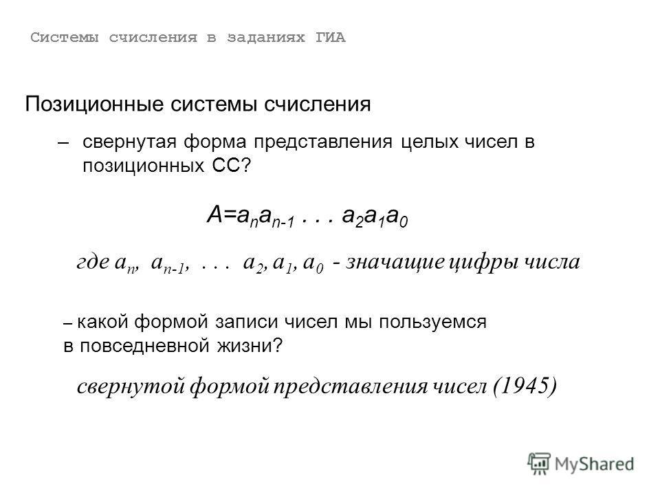 Позиционные системы счисления –свернутая форма представления целых чисел в позиционных СС? A=a n a n-1... a 2 a 1 a 0 свернутой формой представления чисел (1945) – какой формой записи чисел мы пользуемся в повседневной жизни? где a n, a n-1,... a 2,