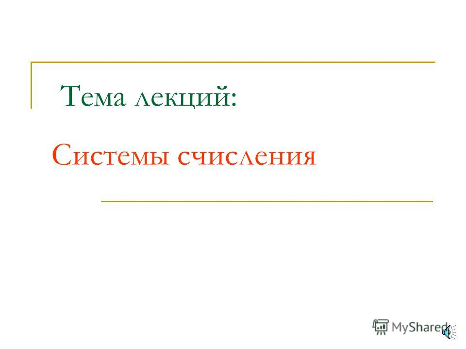 Лекция 3 Кафедра Информатики ВКГУ им. С. Аманжолова
