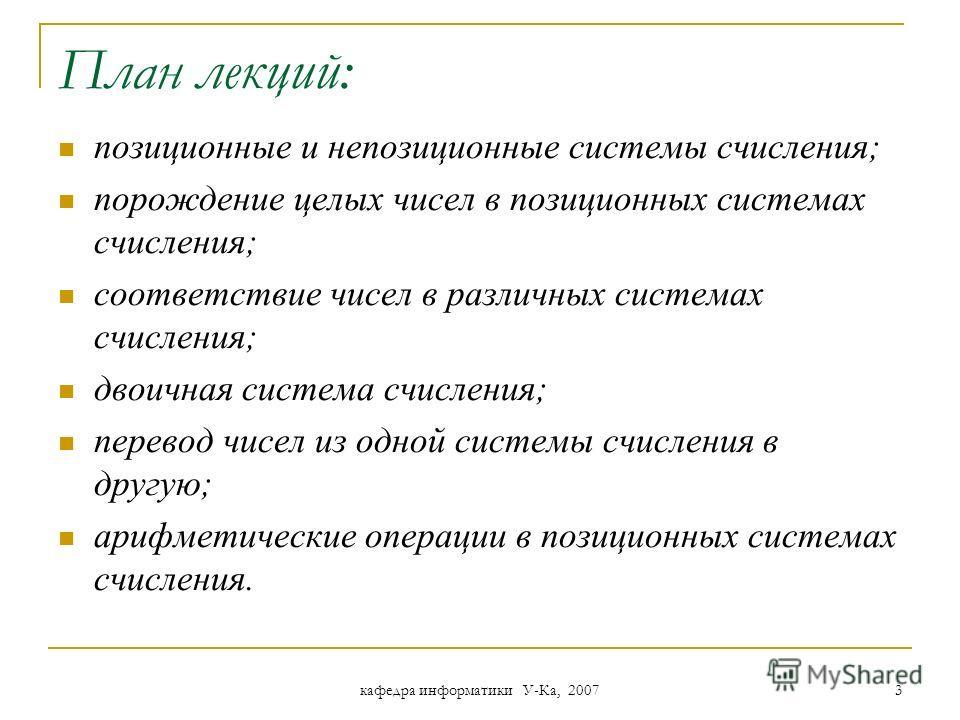 Системы счисления Тема лекций: