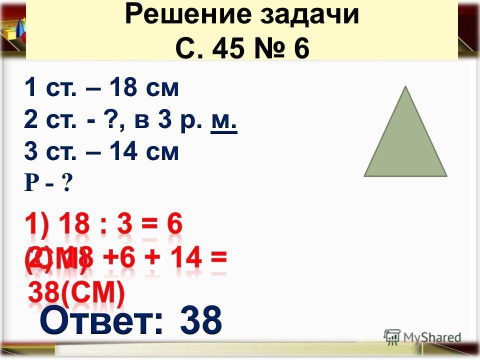 Решение задачи С. 45 6