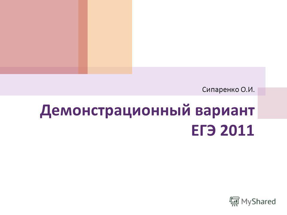 Демонстрационный вариант ЕГЭ 201 1 Сипаренко О. И.