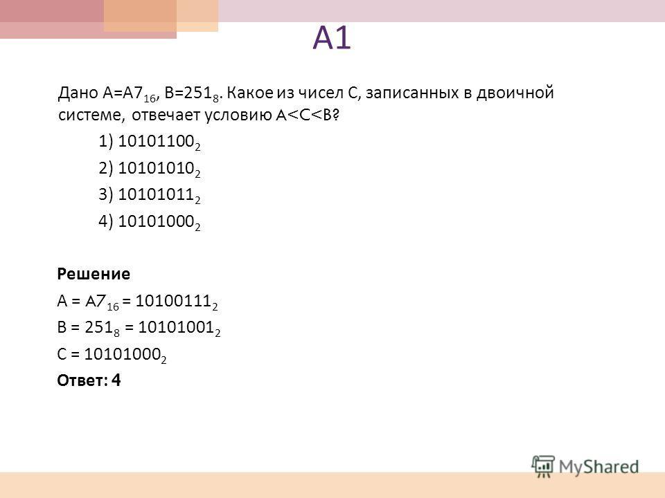 А1А1 Дано А =A7 16, B=251 8. Какое из чисел C, записанных в двоичной системе, отвечает условию A