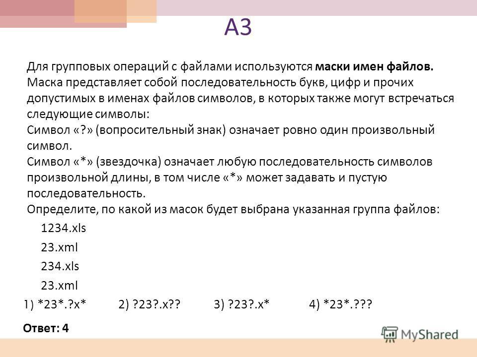 А3А3 Для групповых операций с файлами используются маски имен файлов. Маска представляет собой последовательность букв, цифр и прочих допустимых в именах файлов символов, в которых также могут встречаться следующие символы : Символ «?» ( вопросительн
