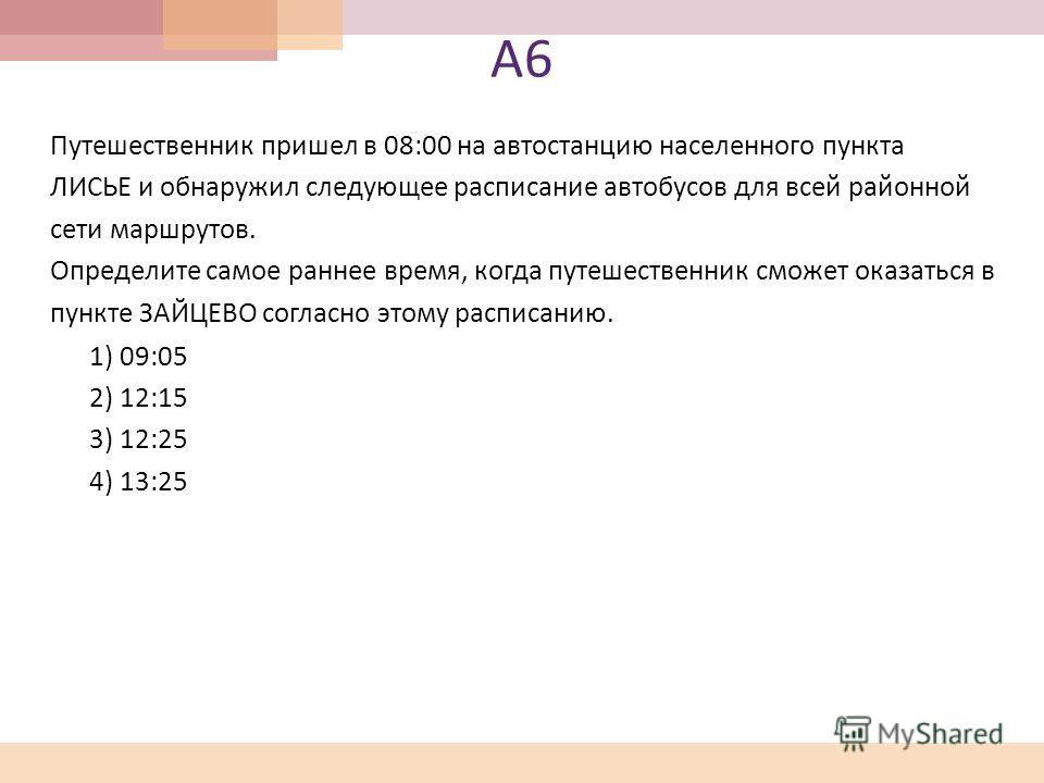 А6А6 Путешественник пришел в 08:00 на автостанцию населенного пункта ЛИСЬЕ и обнаружил следующее расписание автобусов для всей районной сети маршрутов. Определите самое раннее время, когда путешественник сможет оказаться в пункте ЗАЙЦЕВО согласно это