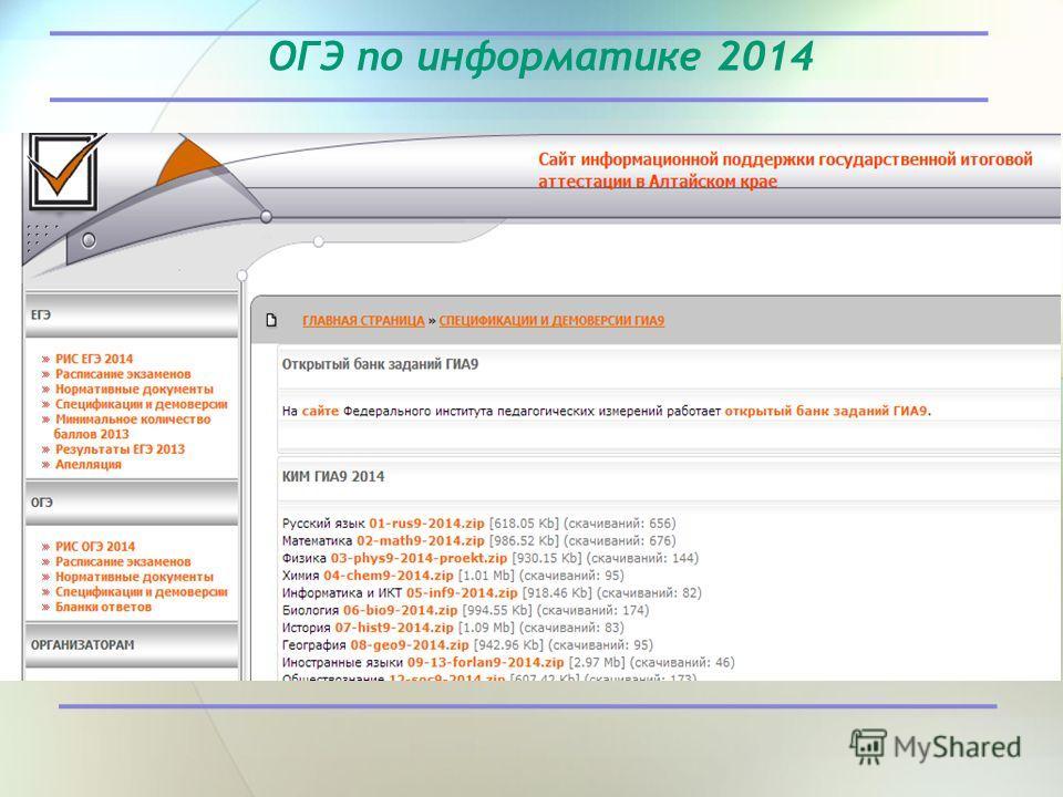 ОГЭ по информатике 2014