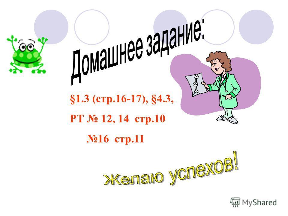 §1.3 (стр.16-17), §4.3, РТ 12, 14 стр.10 16 стр.11
