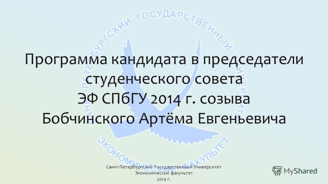Санкт-Петербургский Государственный Университет Экономический факультет 2014 г.