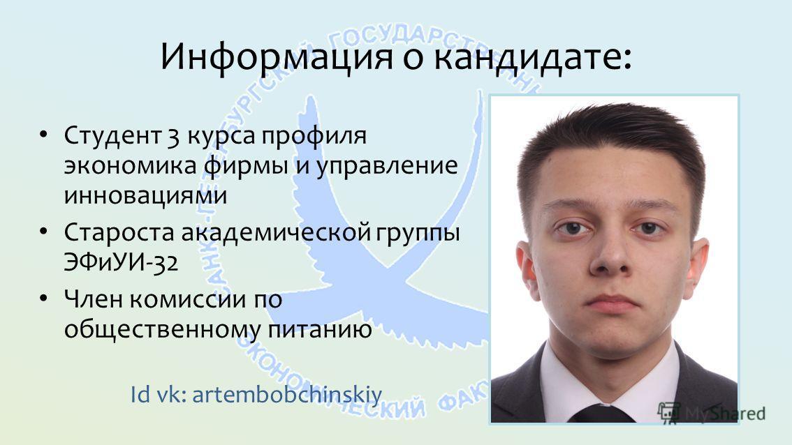 Информация о кандидате: Студент 3 курса профиля экономика фирмы и управление инновациями Староста академической группы ЭФиУИ-32 Член комиссии по общественному питанию Id vk: artembobchinskiy