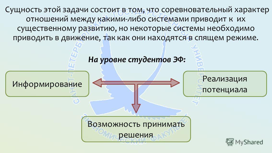 Сущность этой задачи состоит в том, что соревновательный характер отношений между какими-либо системами приводит к их существенному развитию, но некоторые системы необходимо приводить в движение, так как они находятся в спящем режиме. Информирование