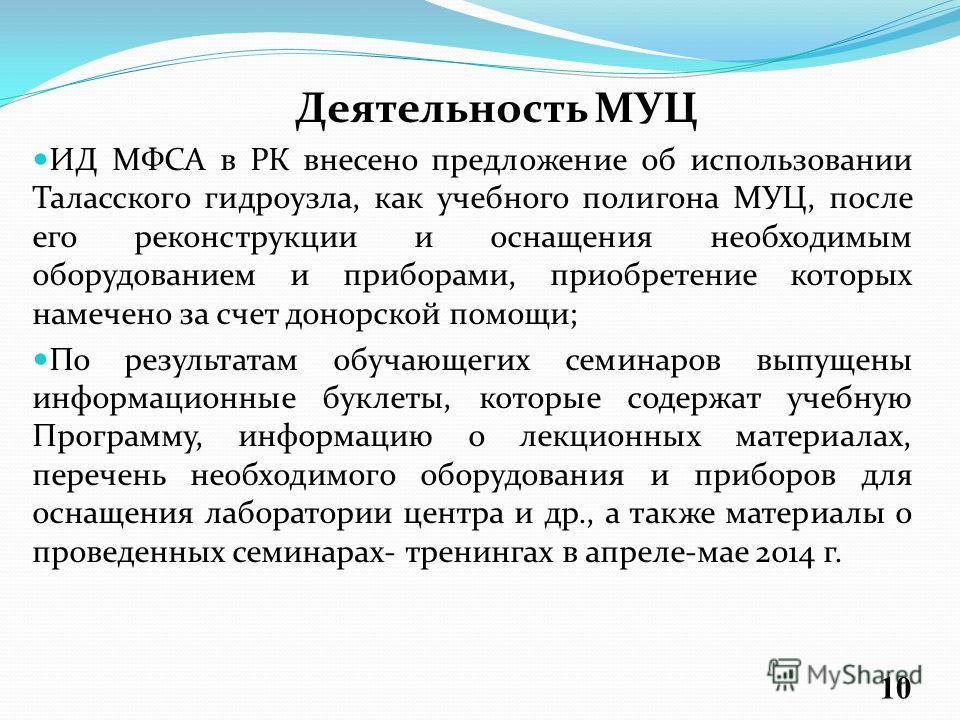 ИД МФСА в РК внесено предложение об использовании Таласского гидроузла, как учебного полигона МУЦ, после его реконструкции и оснащения необходимым оборудованием и приборами, приобретение которых намечено за счет донорской помощи; По результатам обуча