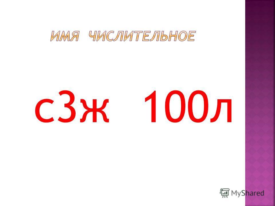 с 3 ж 100 л