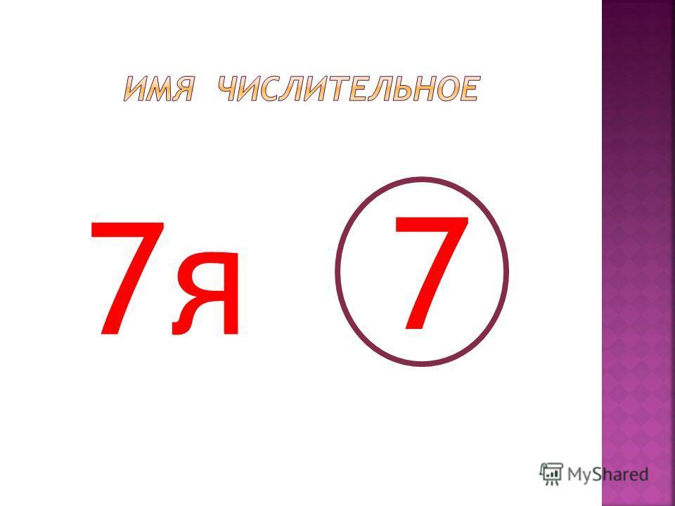 7 я 7