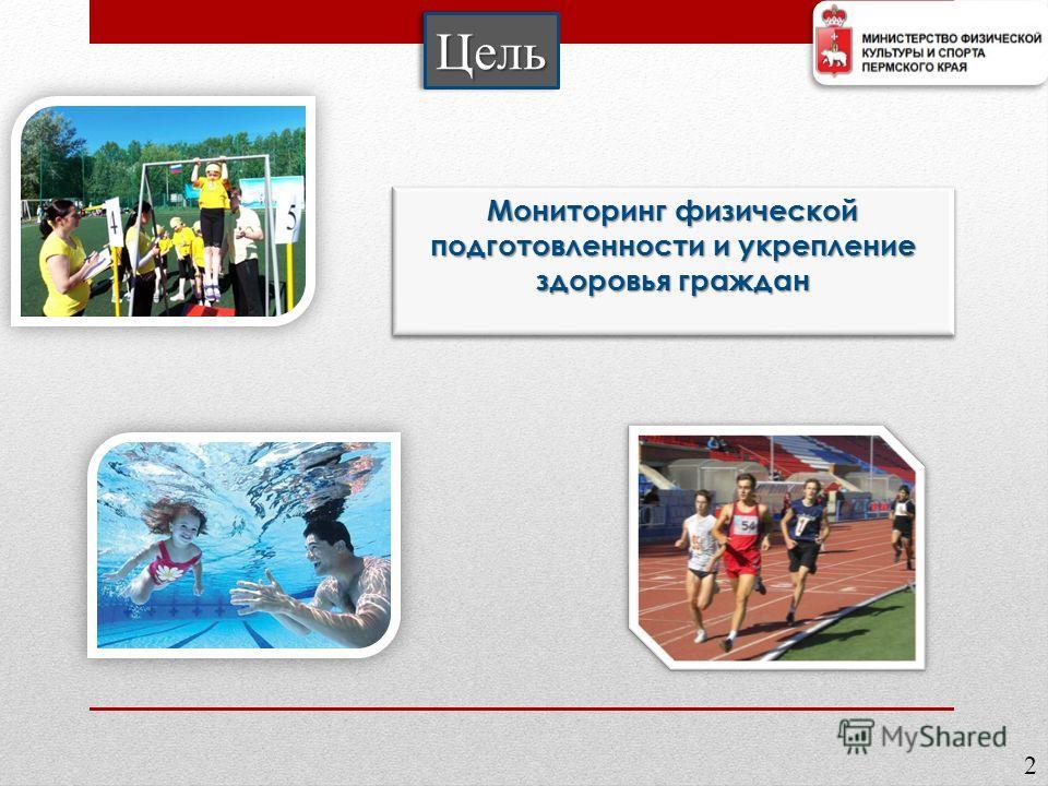 Цель Цель Мониторинг физической подготовленности и укрепление здоровья граждан 2