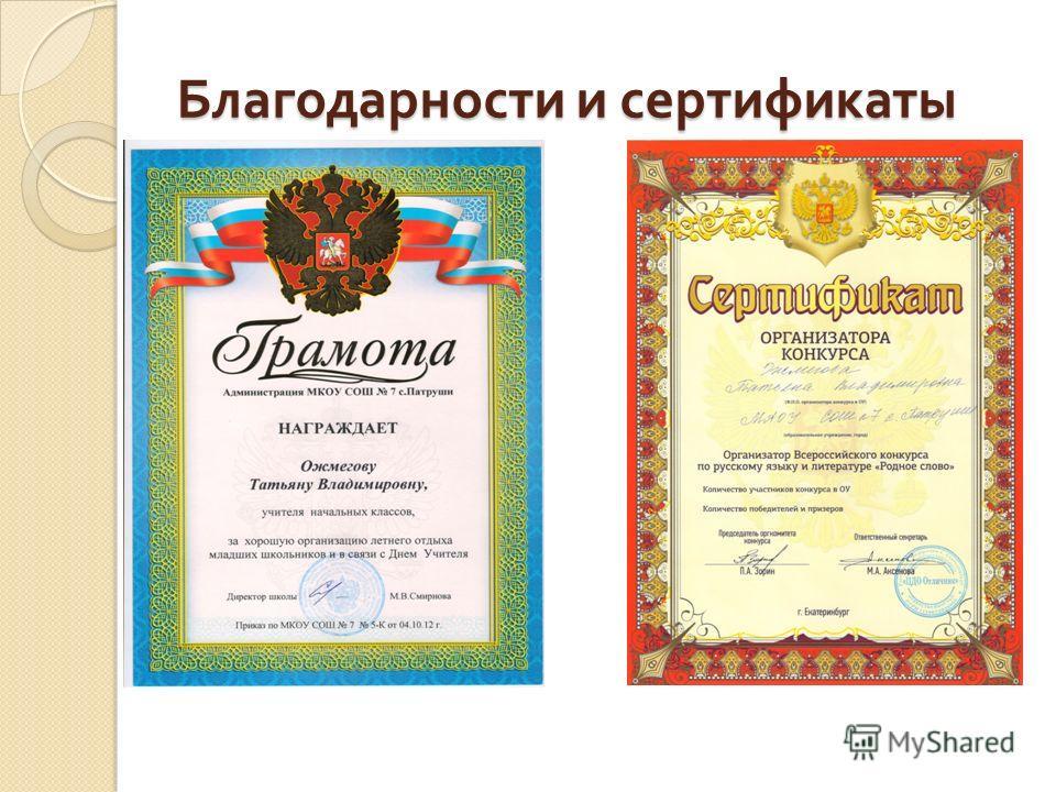 Благодарности и сертификаты