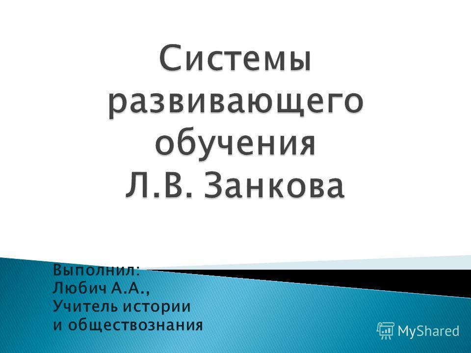 Выполнил: Любич А.А., Учитель истории и обществознания