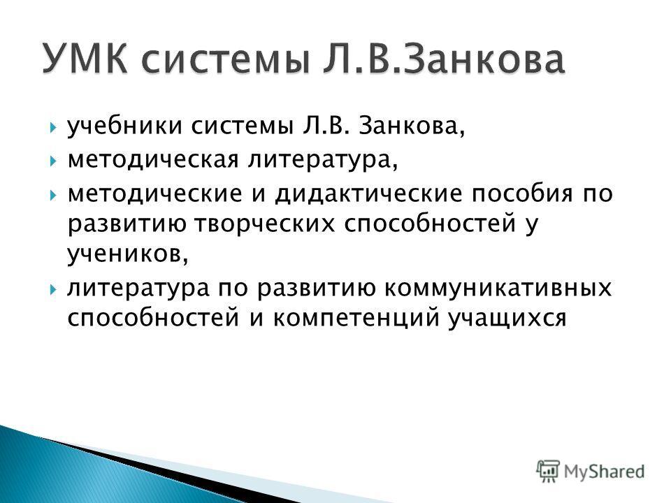 учебники системы Л.В. Занкова, методическая литература, методические и дидактические пособия по развитию творческих способностей у учеников, литература по развитию коммуникативных способностей и компетенций учащихся