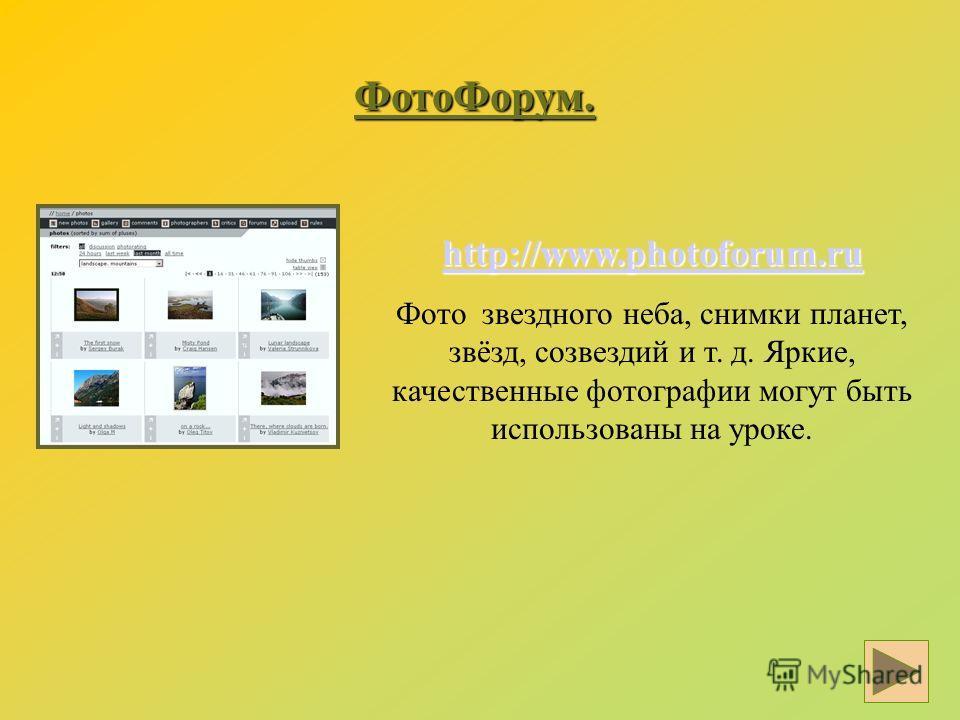Фото Форум. http://www.photoforum.ru Фото звездного неба, снимки планет, звёзд, созвездий и т. д. Яркие, качественные фотографии могут быть использованы на уроке.