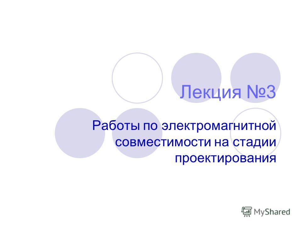Лекция 3 Работы по электромагнитной совместимости на стадии проектирования