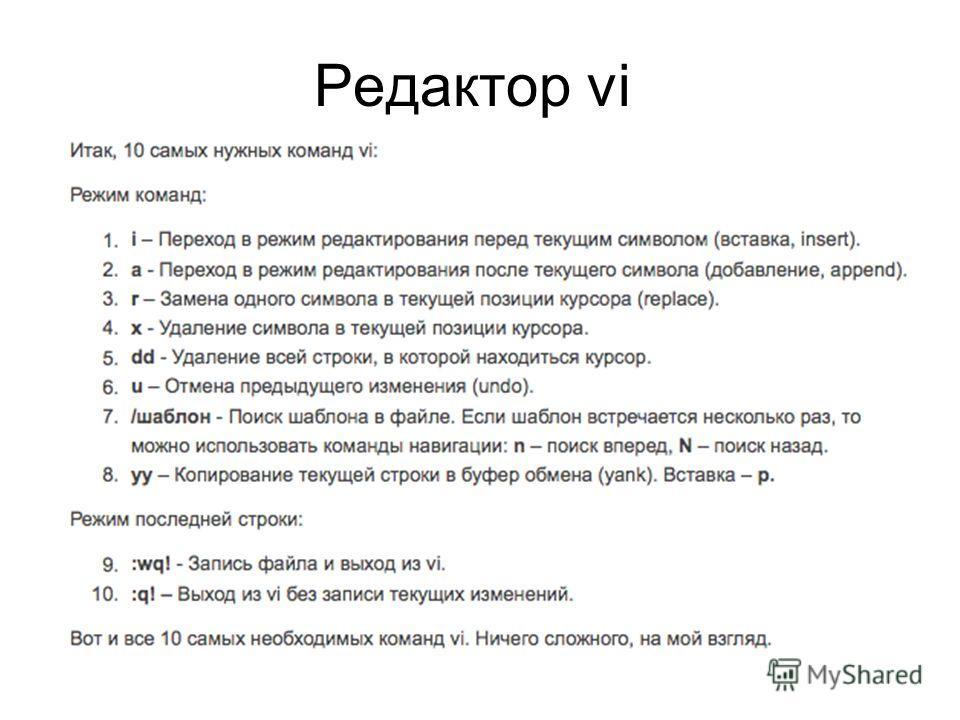 Редактор vi