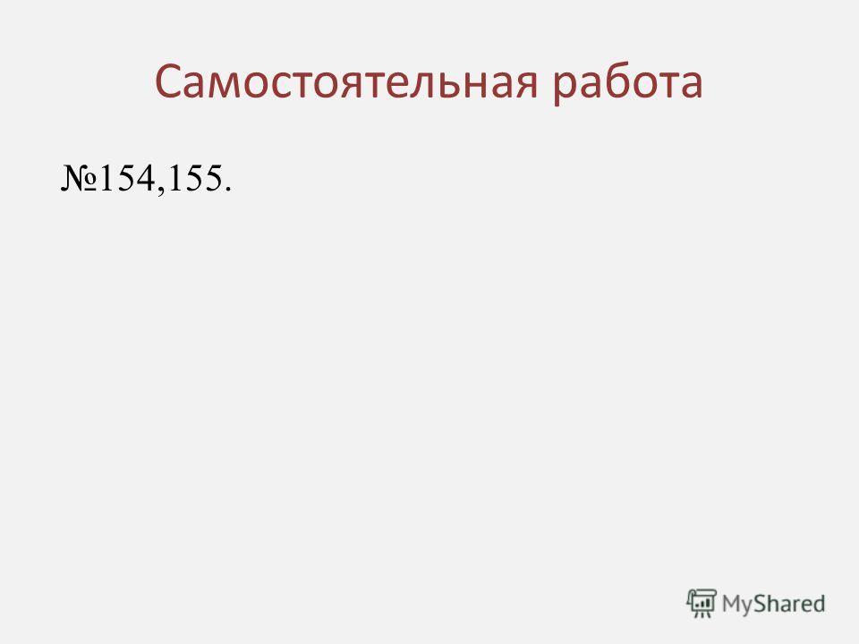 Самостоятельная работа 154,155.
